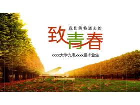 怀旧风景背景的《致青春》青春纪念册PPT下载