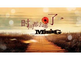 《时间都去哪了》怀旧同学纪念册PPT中国嘻哈tt娱乐平台