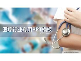 医生听诊器药片背景的医疗医院PPT模板