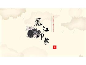 《丽江印象》动态中国风旅游景点介绍PPT下载