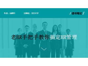 公司企业HR人力资源管理PPT下载
