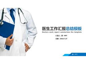 蓝色医院医生年终工作总结PPT模板