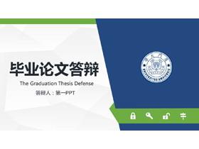 蓝绿搭配的实用毕业论文答辩PPT模板