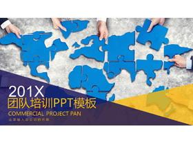 蓝色拼图背景的公司团队培训PPT课件模板