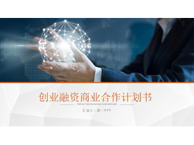 发光球体背景的创业融资计划书PPT模板