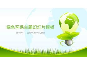 草地绿色灯泡背景的节能环保龙8官方网站