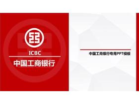 红色简洁扁平化工商银行专用PPT模板