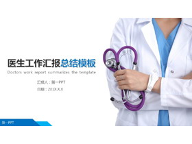 医院实习医生述职报告PPT模板