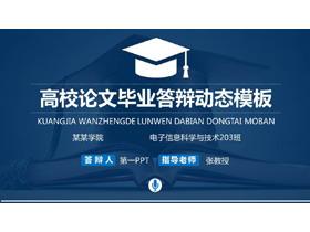 书籍与学位帽背景的实用毕业答辩PPT模板