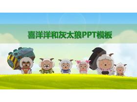 可爱喜羊羊与灰太狼主题PPT模板