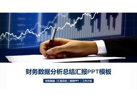 折线图背景的财务数据季度分析PPT模板