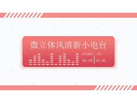 粉色清新音乐电台播放器背景PPT模板