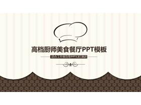 棕色厨师帽图案背景的餐饮行业PPT模板