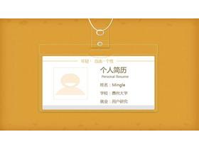 黄色透明卡片背景的个人求职简历PPT中国嘻哈tt娱乐平台