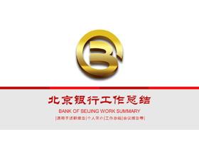 金色北京银行标志背景的工作总结PPT模板