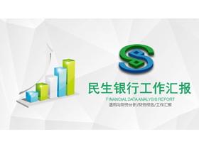 绿色民生银行财务分析汇报PPT模板