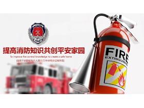 提高消防知识共创平安家园PPT模板
