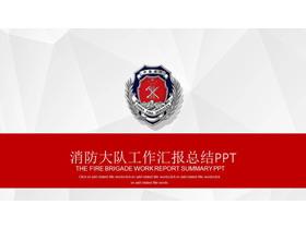 消防大队工作汇报PPT模板