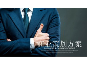 西装革履职场人物背景商业融资计划PPT模板