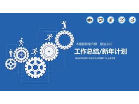 蓝色齿轮组图形背景的工作总结计划PPT模板