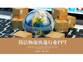 包�b箱背景的物流行�IPPT模板