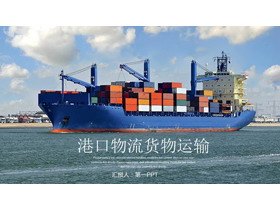 ��集�b箱背景的港口物流PPT模板