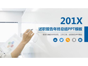 简洁手势背景的蓝色述职报告PPT模板