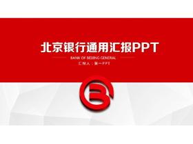 北京银行通用工作汇报PPT模板