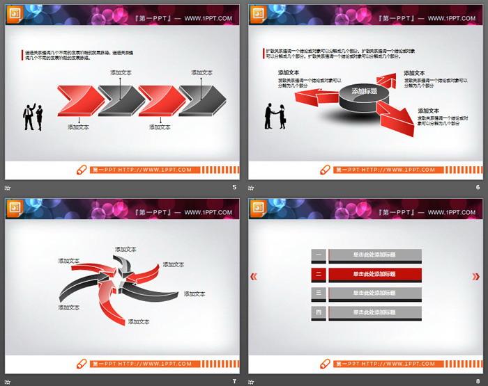 红黑微立体阴影效果PPT图表大全