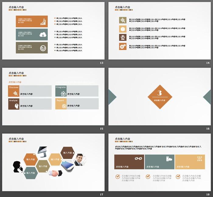 简洁图形组合PPT模板