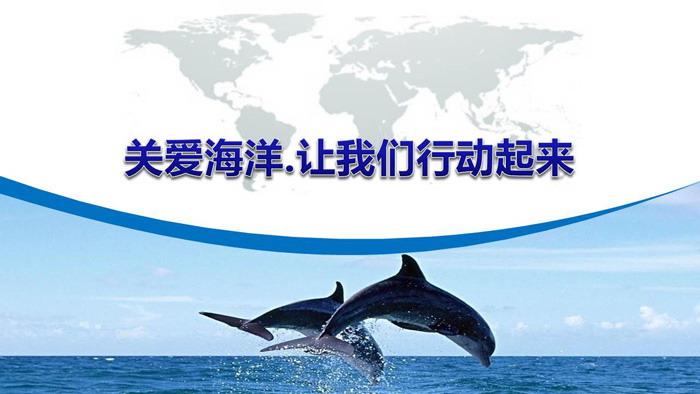 关爱海洋环境保护宣传PPT模板下载