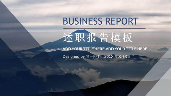 高山白云背景的个人述职报告PPT模板