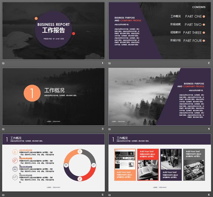 黑白风景图片背景工作汇报PPT模板免费下载