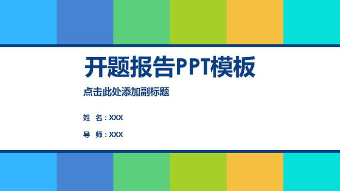 简洁清新彩色色块背景的开题报告PPT模板