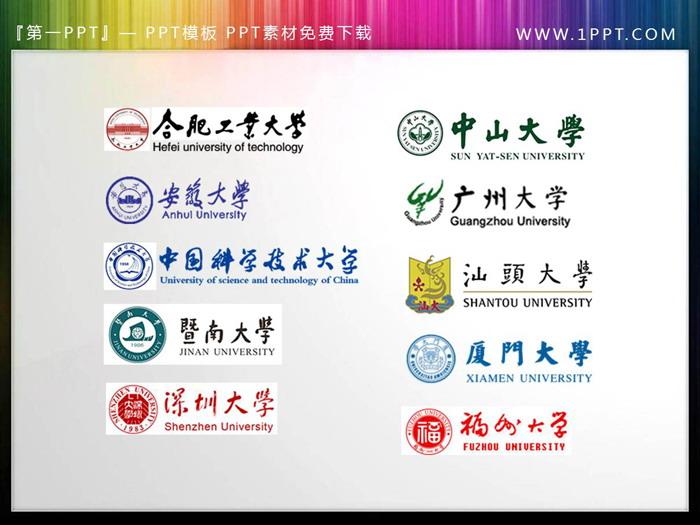 毕业答辩PPT必备素材之:透明背景大学校徽幻灯片素材