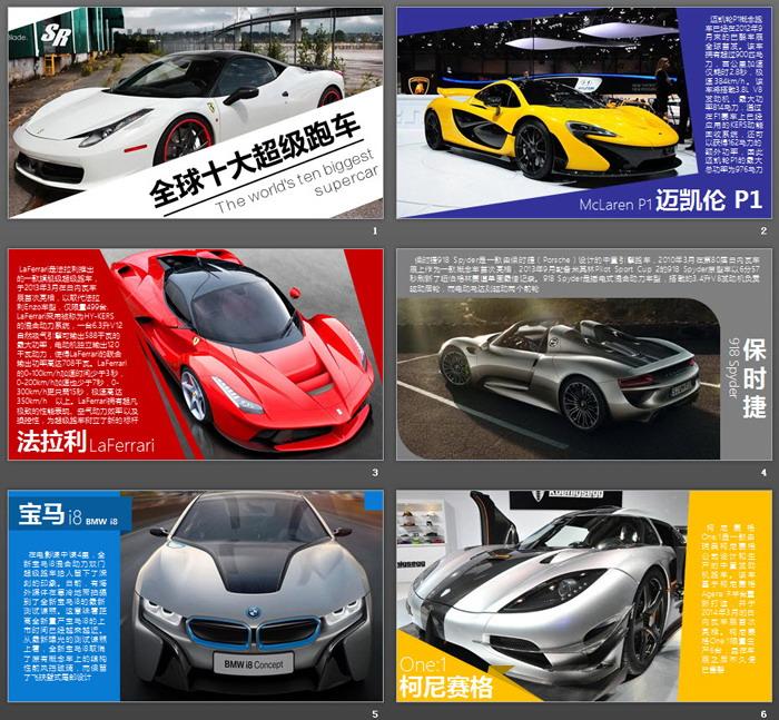 全球十大超级跑车介绍PPT下载