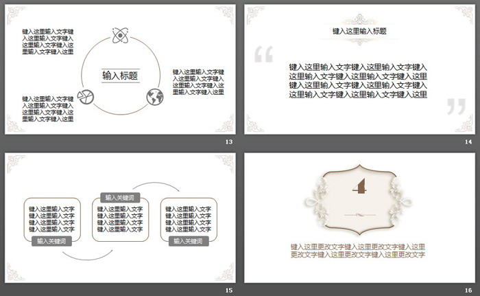 简洁古典复古花纹背景PPT模板