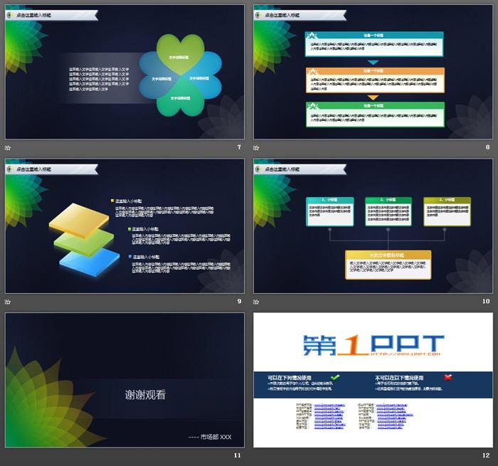 绿色渐变图形背景PPT模板