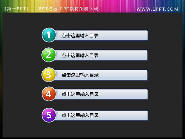 简洁彩色圆形数字序号背景PPT目录素材下载