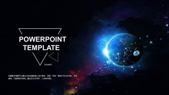 唯美宇宙星球背景的科技ppt模板