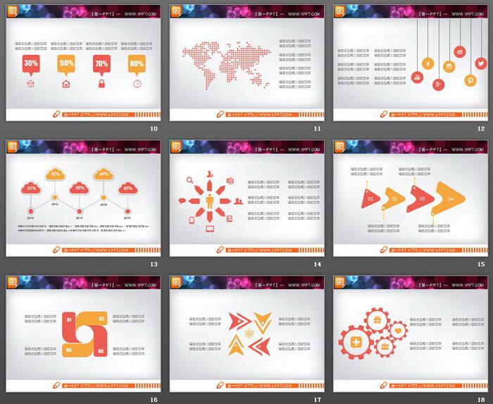 粉色与橙色搭配扁平化通用商务PPT图表