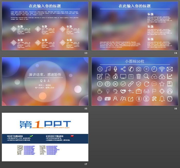 毛玻璃质感的iOS风格PPT模板