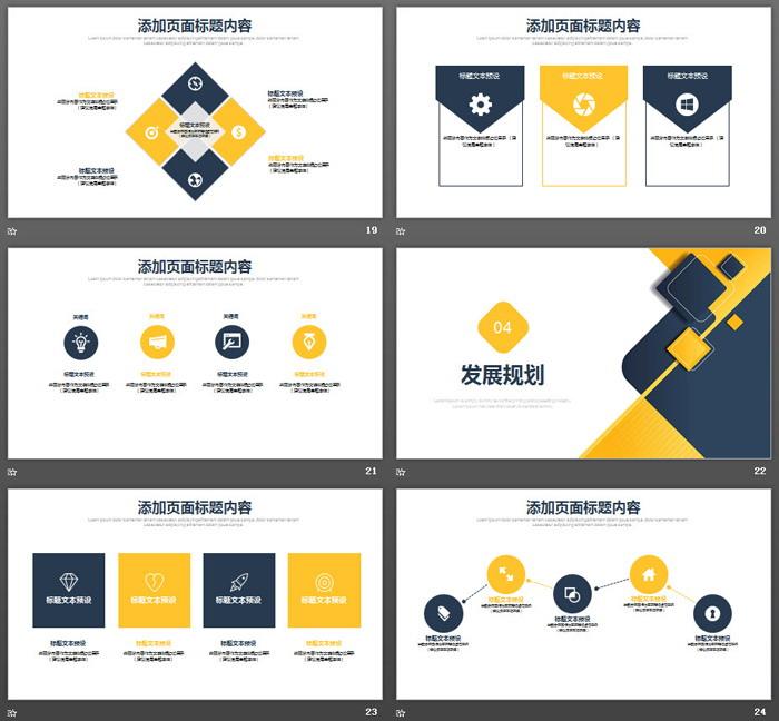 简洁蓝黄搭配扁平化企业宣传推广PPT模板
