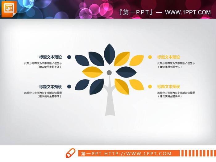 蓝色扁平化公司简介PPT图表大全