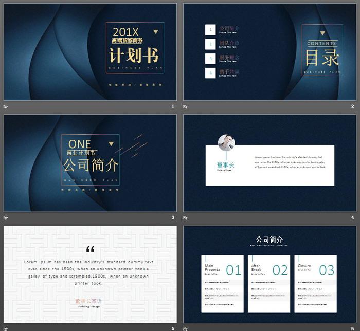 蓝色柔美渐变商业融资计划书PPT中国嘻哈tt娱乐平台