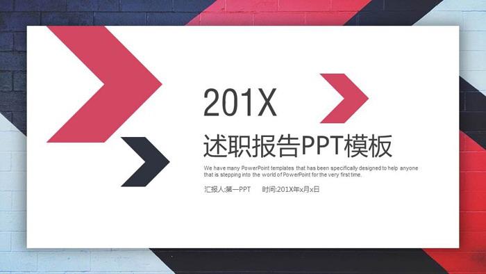 红蓝箭头多边形背景个人述职报告PPT中国嘻哈tt娱乐平台
