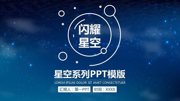 简洁蓝色星空背景的新年工作计划PPT中国嘻哈tt娱乐平台