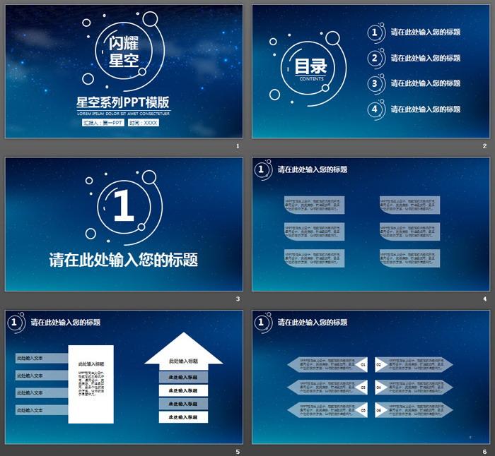 简洁蓝色星空背景的新年工作计划PPT模板