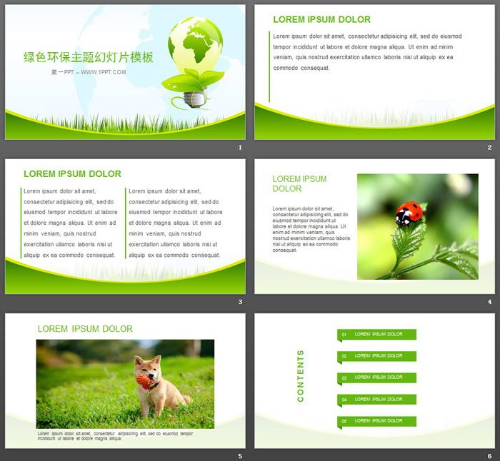 草地绿色灯泡背景的节能环保平安彩票官网
