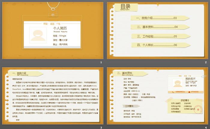 黄色透明卡片背景的个人求职简历PPT模板